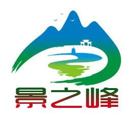 陕西景之峰园林绿化工程有限公司